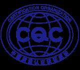 CQC认证2